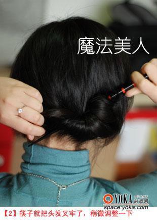 【详细步骤】; 筷子盘发-淘碟的乐趣