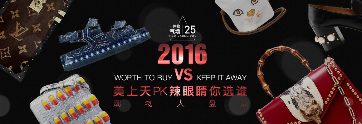 2016潮物大盘点 美上天PK辣眼睛你选谁?