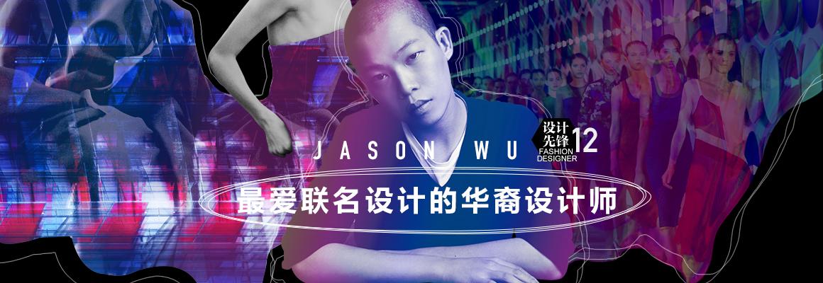 最爱联名设计的华裔天才 Jason Wu