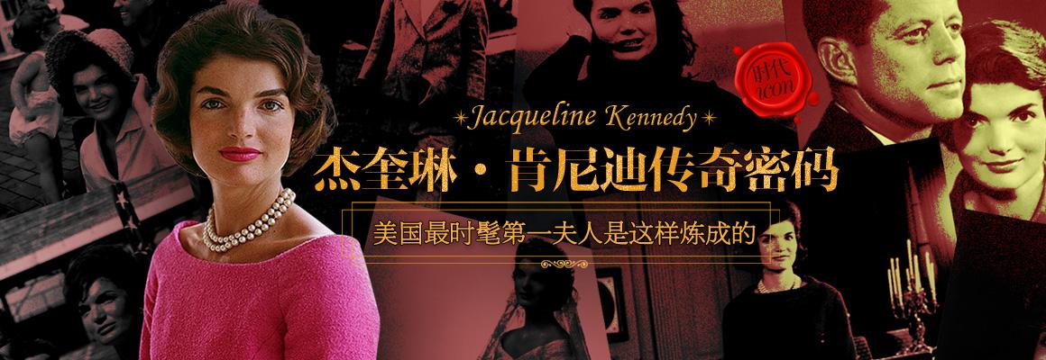 杰奎琳肯尼迪传奇密码 第一夫人这样炼成