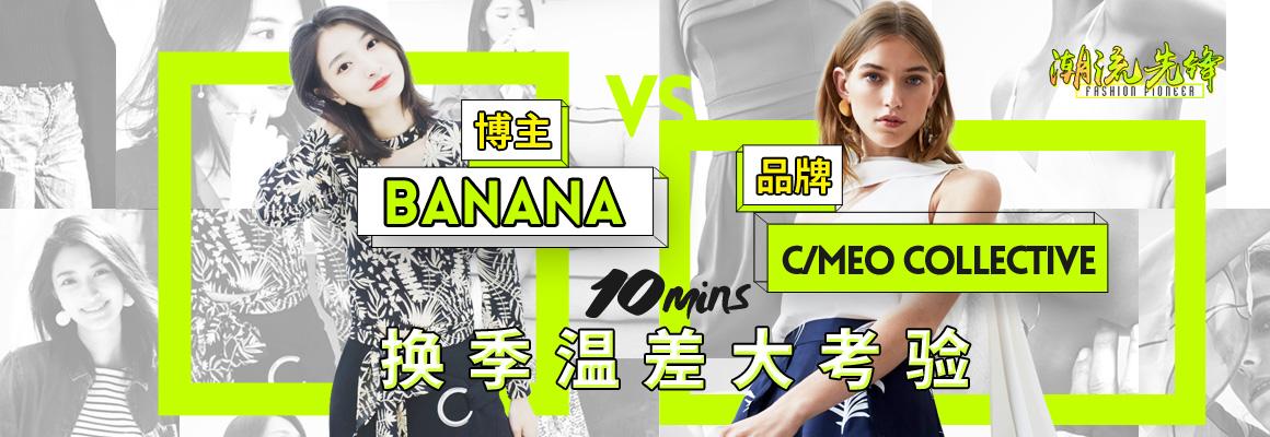 Banana Fashion VS C/MEO 10分钟换季温差大考验