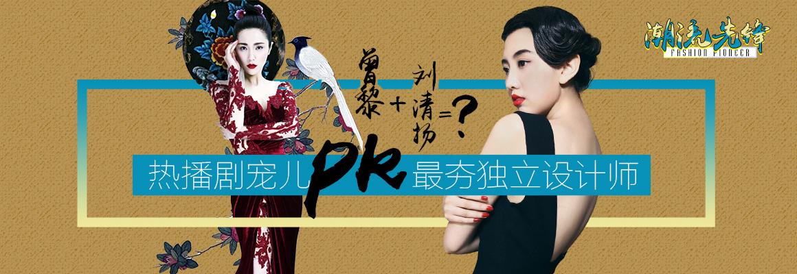 曾黎+刘清扬=? 热播剧宠儿PK最夯独立设计师