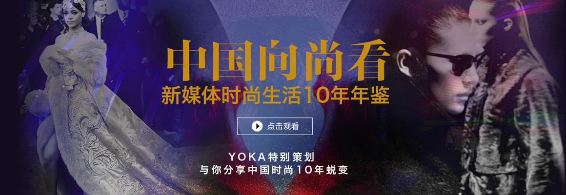 YOKA向尚看   新媒体时尚生活10年年鉴