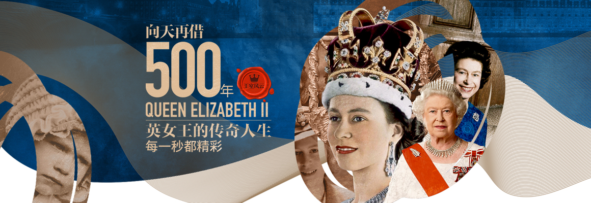 向天再借500年 英女王的传奇人生每一秒都精彩