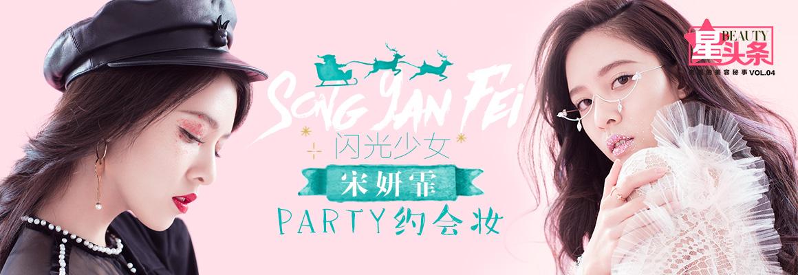 闪光少女宋妍霏 PARTY约会妆