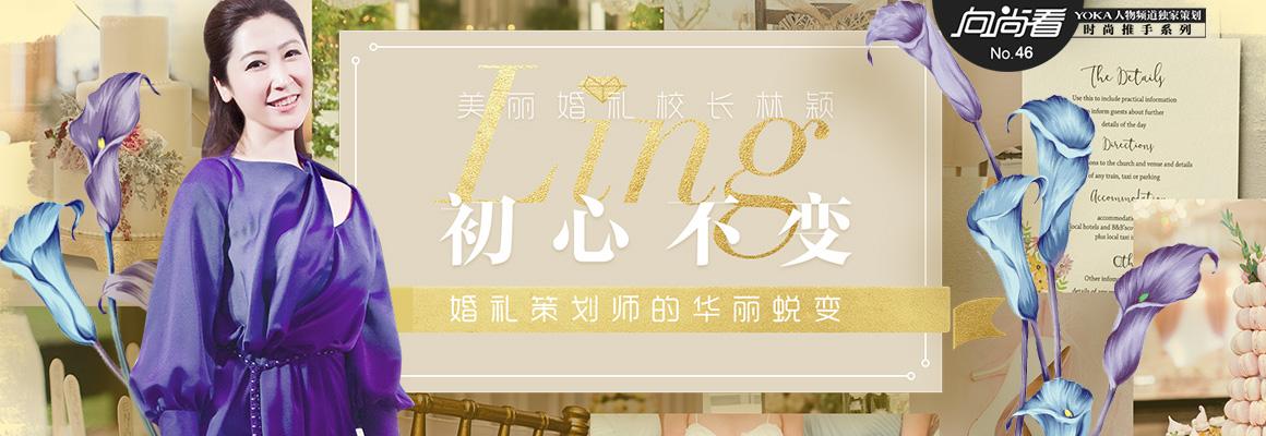 WB美丽婚礼校长林颖Ling 初心不变婚礼策划师的华丽蜕变