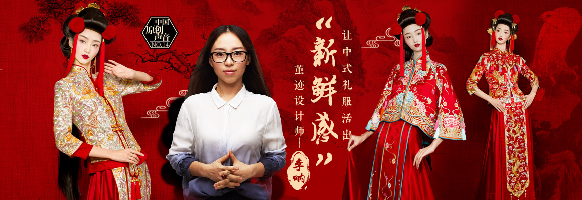 中式礼服设计师李呐