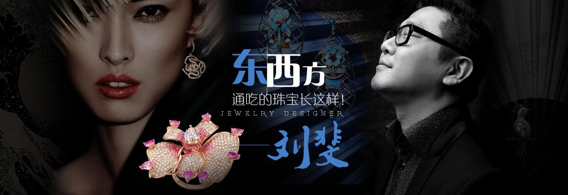 中国原创声音 东西通吃的珠宝设计师刘斐