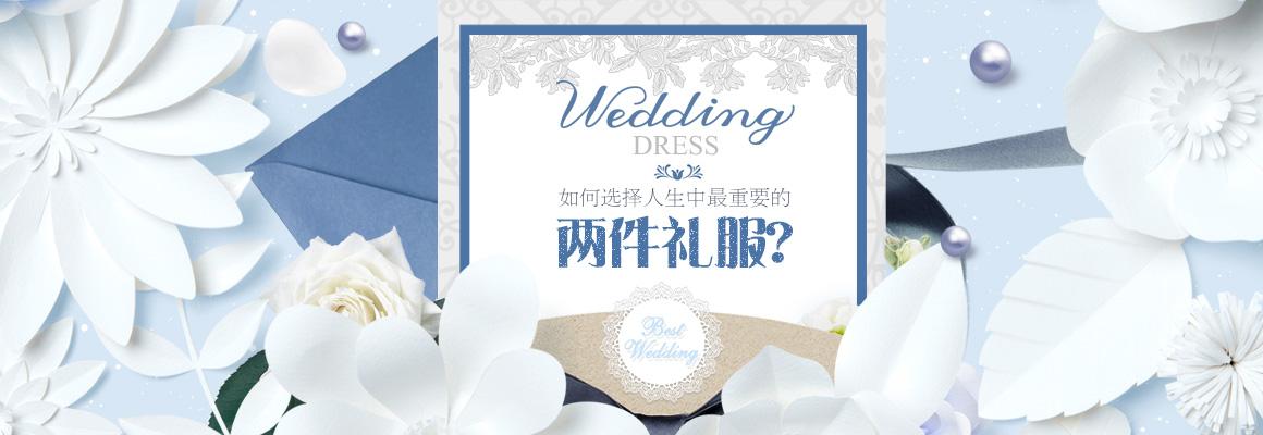 完美婚礼 如何选择人生中最重要的两件礼服