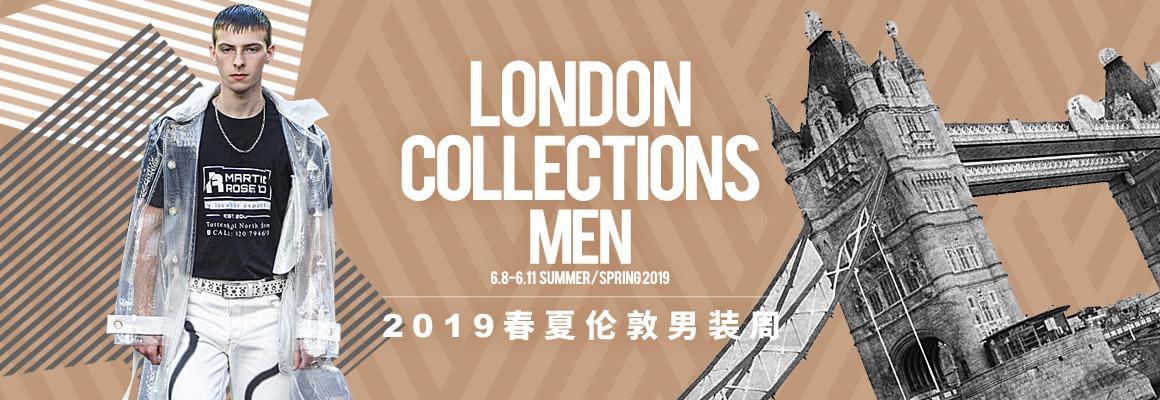 2019春夏伦敦男装周