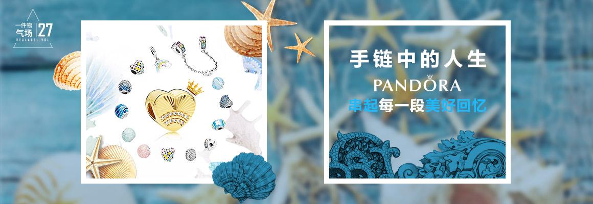 手链中的人生 PANDORA串起每一段美好回忆