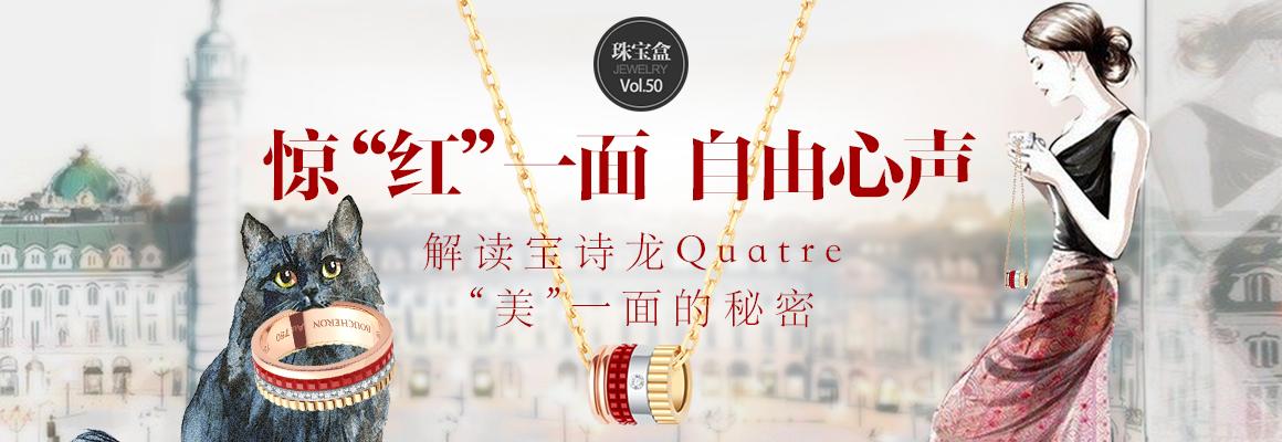 """【珠宝盒】解读宝诗龙Quatre""""美""""一面的秘密"""