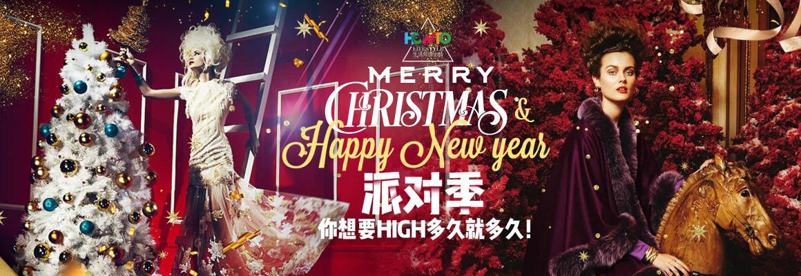 【HOW TO】派对季 圣诞新年一起High!