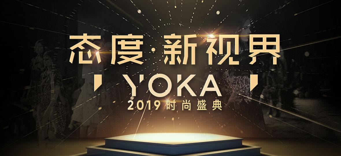 2018态度新视界  YOKA时尚盛典