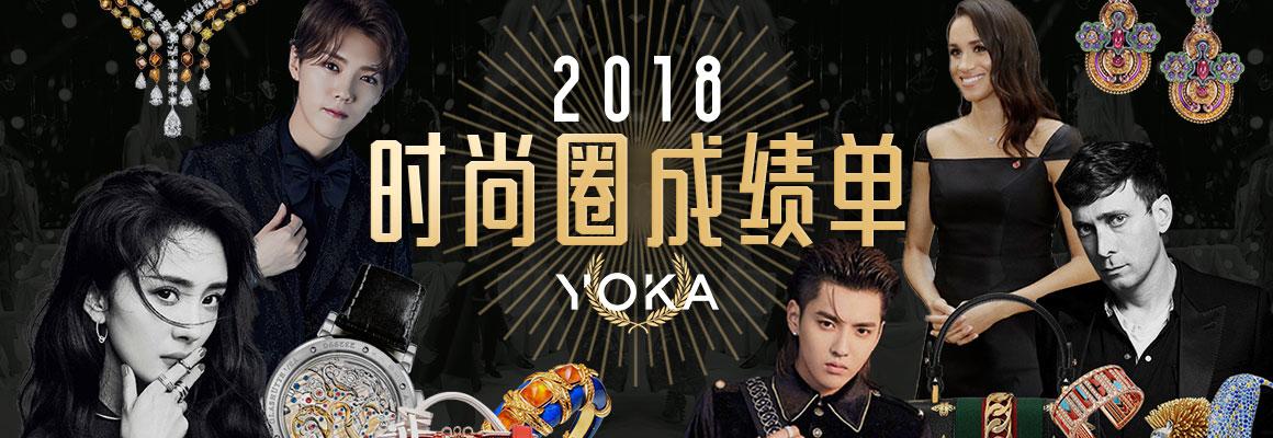 时尚捕手:2018年度时尚圈成绩单揭晓啦!