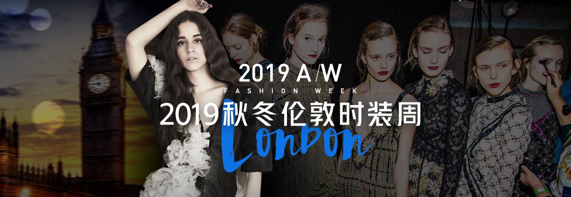 2019秋冬伦敦时装周