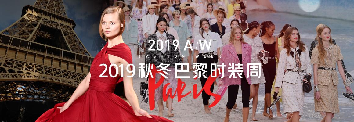 2019秋冬巴黎时装周