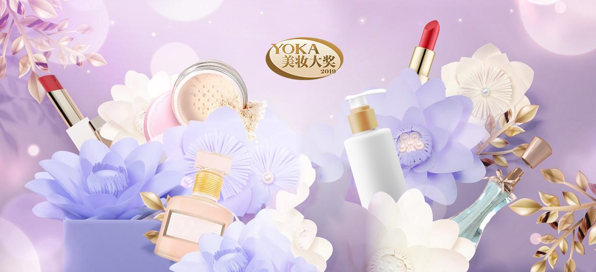YOKA2019美妝大獎新鮮出爐,豪華種草現場!