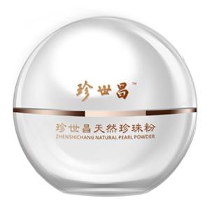 珍世昌天然珍珠粉