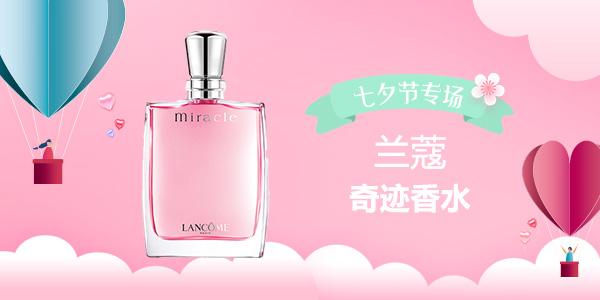 [七夕专场]Lancôme兰蔻奇迹香水