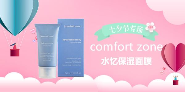 [七夕专场]comfort zone舒适地带水忆保湿面膜