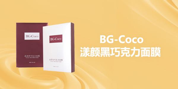 BG-Coco漾颜巧克力面膜
