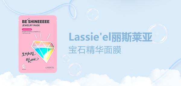 [美白专场]Lassie'el丽斯莱亚宝石精华面膜