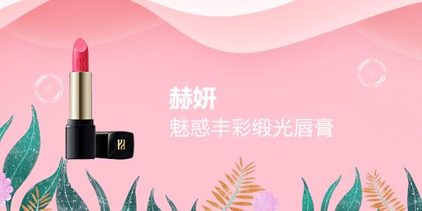 [母亲节专场]HERA赫妍魅惑丰彩缎光唇膏(色号随机)