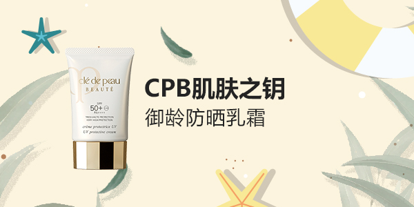[防晒专场]CPB肌肤之钥御龄防晒乳霜