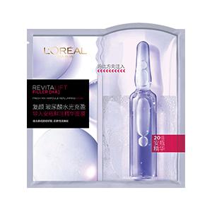 [面膜专场]巴黎欧莱雅复颜玻尿酸水光充盈导入安瓶鲜注精华面膜