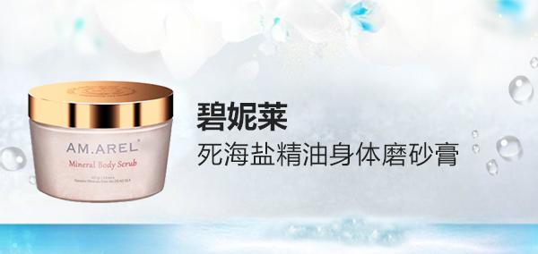 [洗护专场]碧妮莱死海盐精油身体磨砂膏