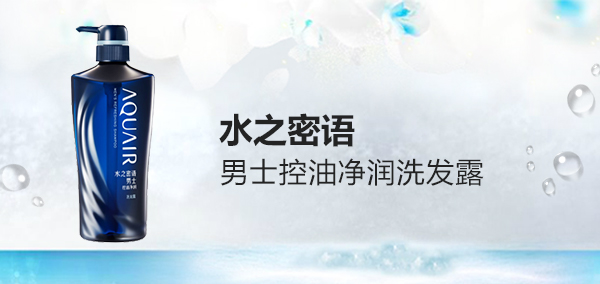[洗护专场]水之密语男士控油净润洗发露
