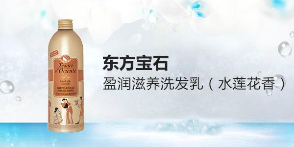 [洗护专场]东方宝石盈润滋养洗发乳(水莲花香)