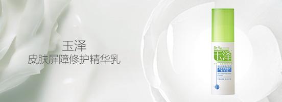 玉泽皮肤屏障修护精华乳试用_化妆品试用中心