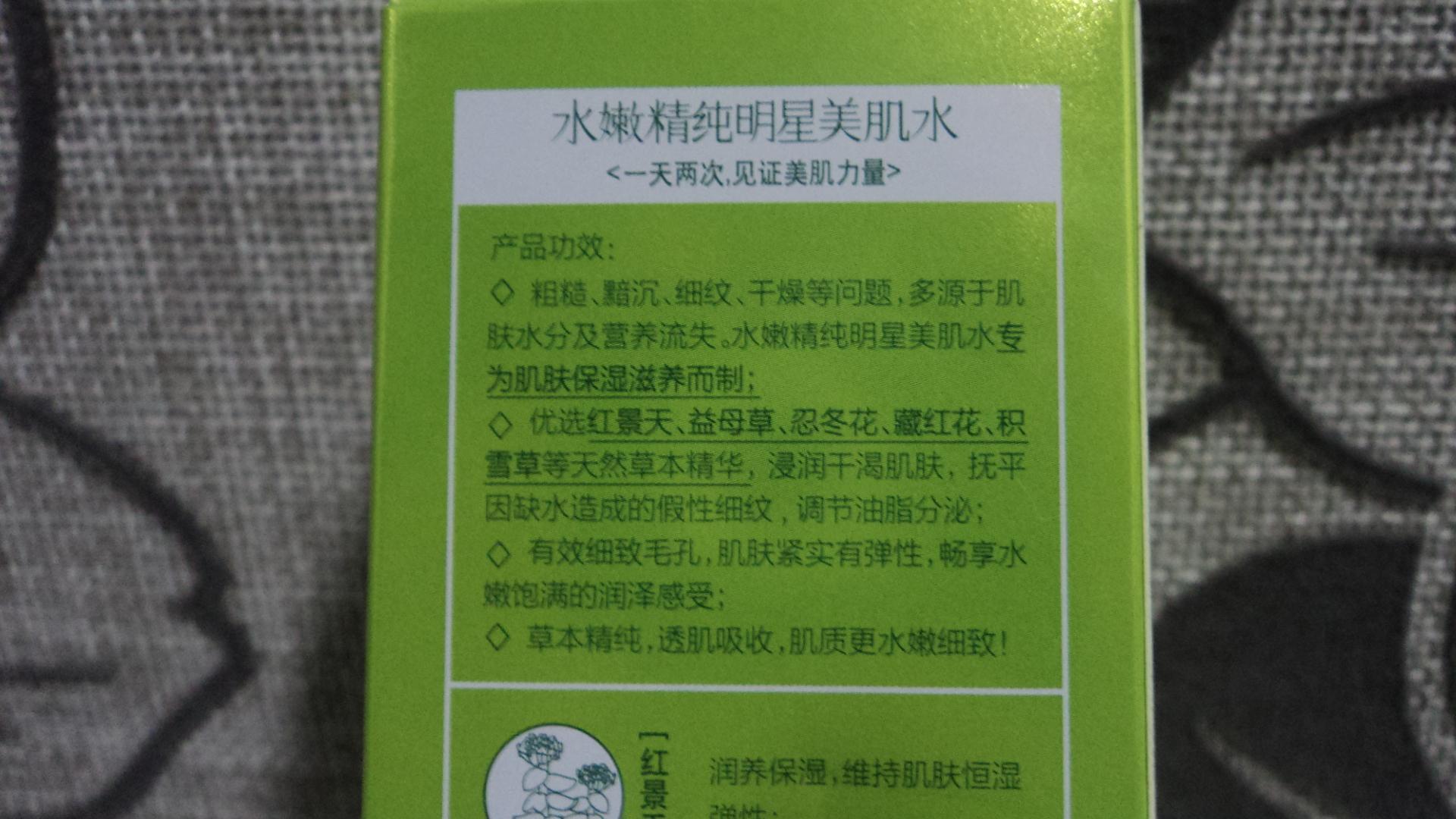 功效_包装盒背面是产品功效,专为肌肤保湿滋养而制.