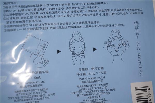 使用的方法是先用精华露涂抹全脸之后再敷上面膜.
